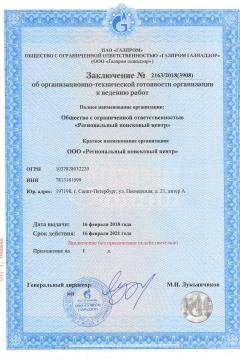 Газпром заключение