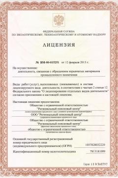 Лицензия на осуществление деятельности, связанной с обращением взрывчатых материалов